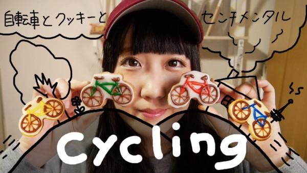 Youtuber「おもち」さんの素敵すぎるセンチメンタルな自転車ソングとクッキー