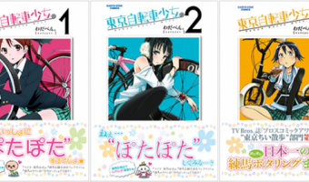 漫画「東京自転車少女。」を総まとめ!東京ポタリングの魅力を学ぶ