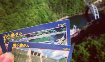 『ダムカード』が今アツい!自転車乗り常識の魅惑の現地限定カード