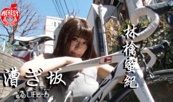 【漕ぎ坂第4弾】コスプレイヤー林檎蜜紀さん×LIFE-Bコラボ企画!